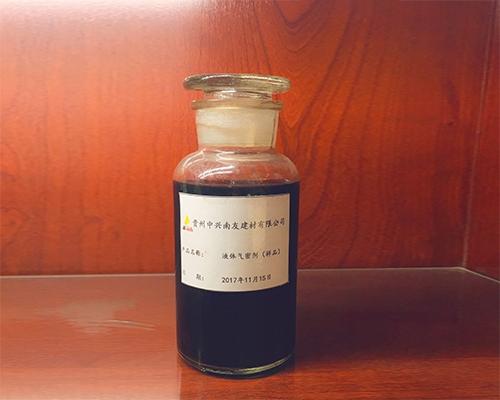 液体气密剂